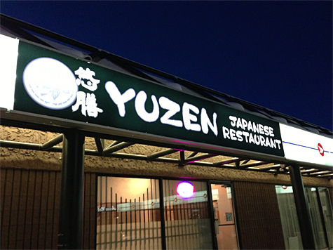 Yuzen Japanese Restaurant at 1 Hebert Road in St. Albert.