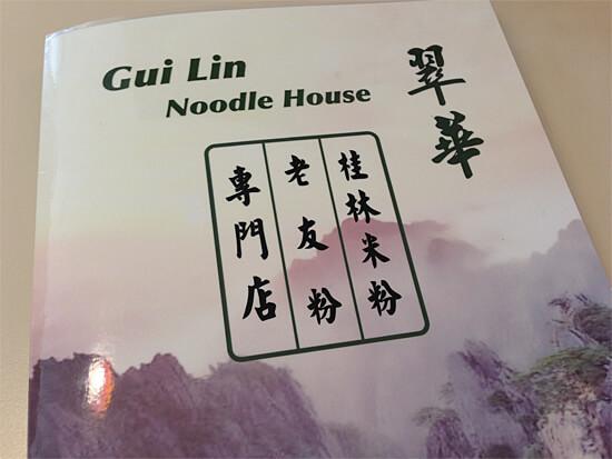Gui Lin Noodle House Edmonton